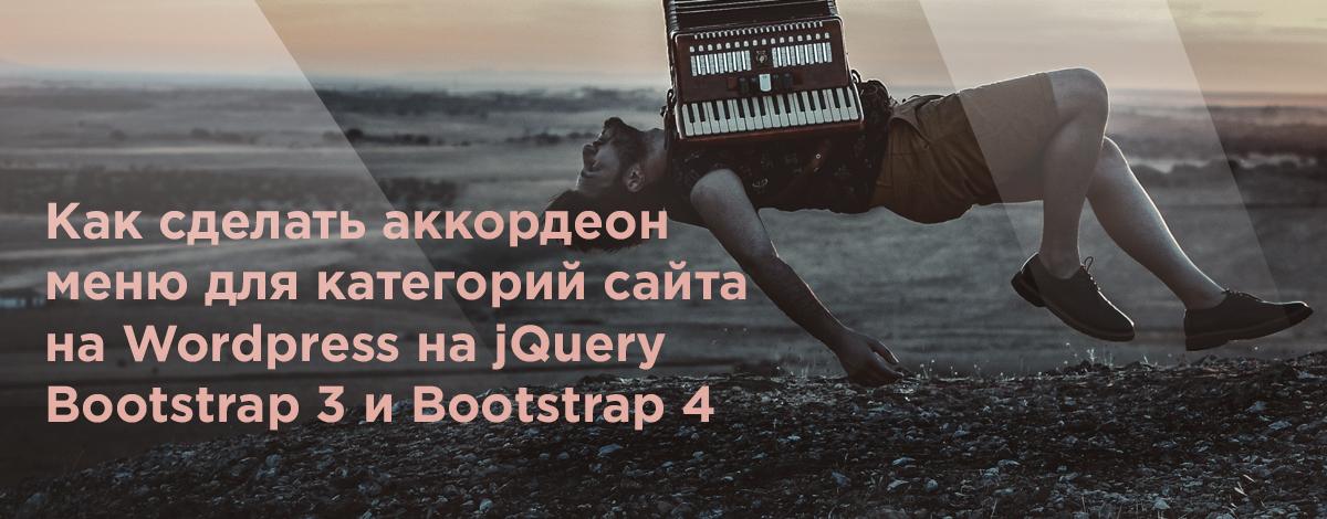 Как сделать аккордеон меню для рубрик сайта на WordPress (реализация jQuery, Bootstrap3 и Bootstrap 4)