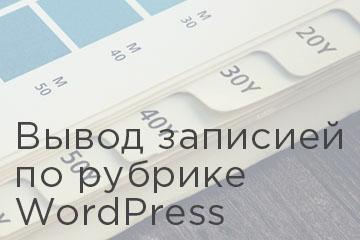Как создать шаблон страницы для определённой рубрики в WordPress. Создаём шаблон для списка новостей