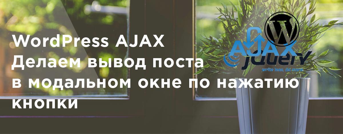 Как вывести запись по кнопке AJAX WordPress. Вывести пост в модельном окне