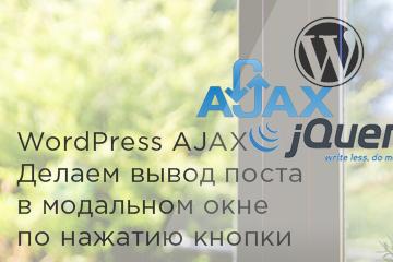 WordPress  AJAX. Делаем вывод поста в модальном окне по нажатию кнопки