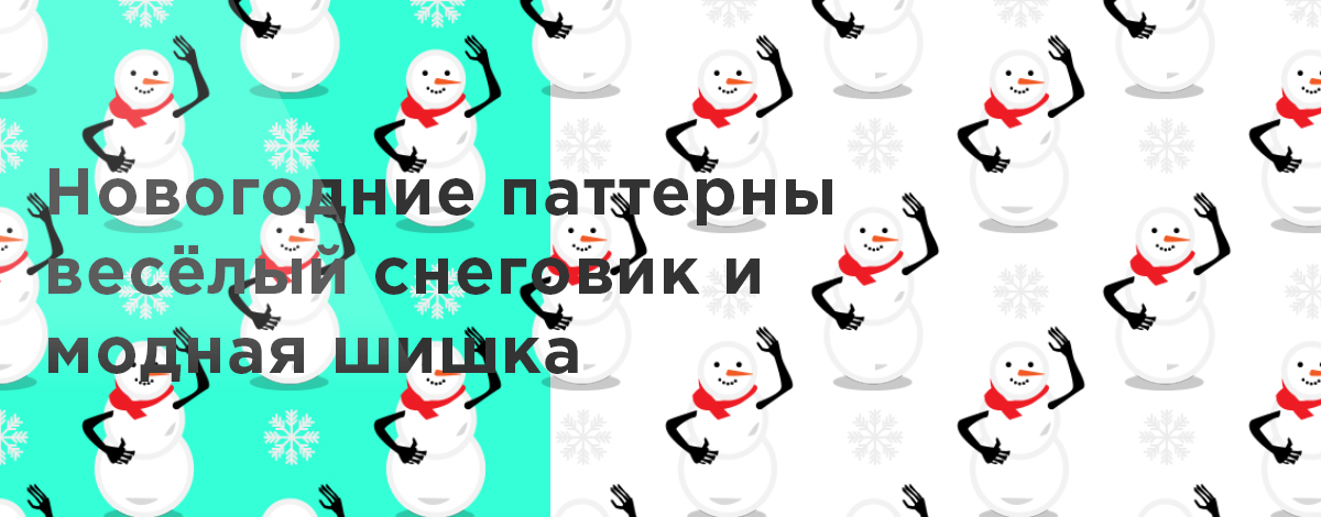 Бесплатные новогодние паттерны: Снеговик и Шишка. Формат png. высокое качество hd