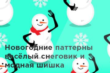 Новогодние паттерны (Снеговик и Шишка) png