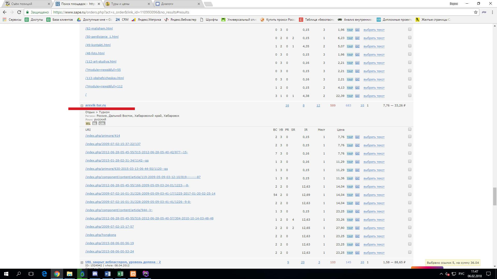 рэдлайн продаёт ссылки на сайтах своих клиентов