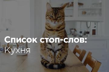 Список стоп-слов: Кухня