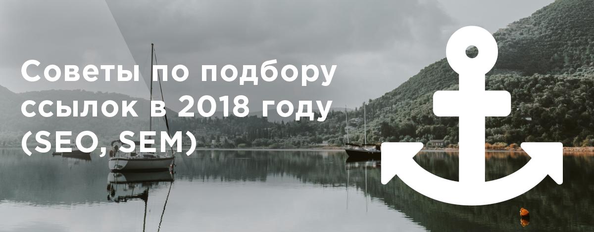 выбор ссылок в 2018 году, как выбрать донора для своего сайта в 2018 году