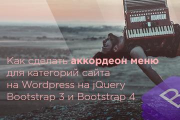 Как сделать аккордеон меню для категорий сайта на WordPress (реализация jQuery и Bootstrap 3 и Bootstrap 4)