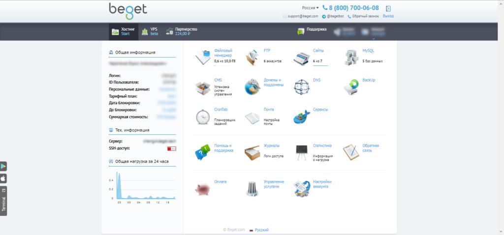 Cкриншот интерфейса хостинга Beget