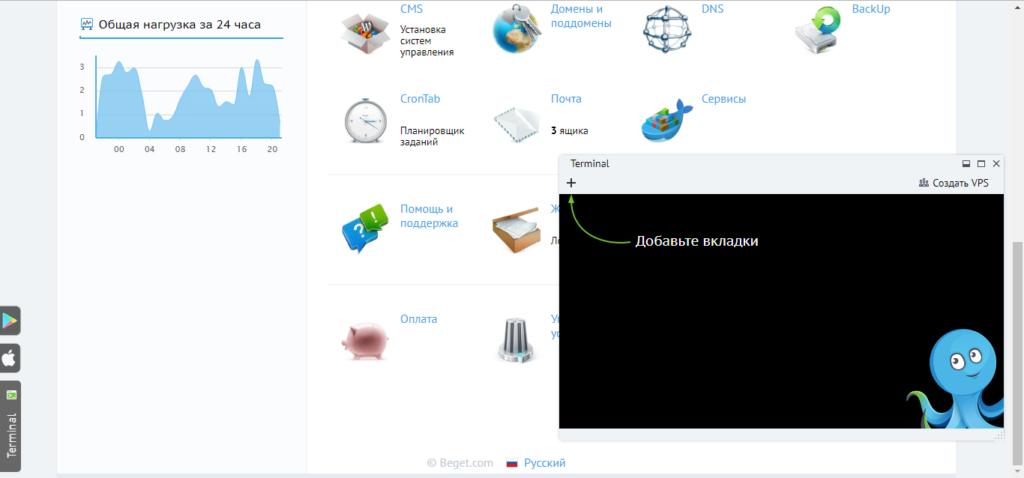 SSH клиент встроенный в панель хостинга на beget