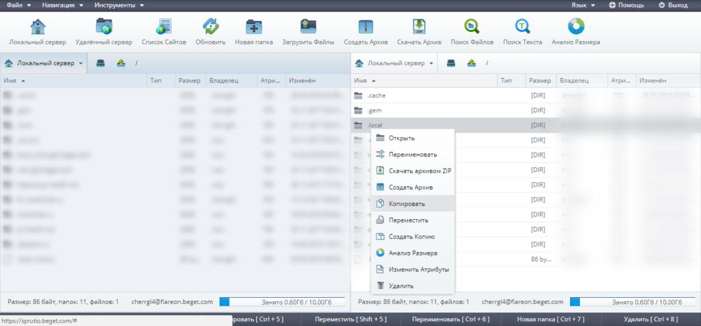 Контекстное меню файлового менеджера, вызываемого нажатием правой кнопки мыши