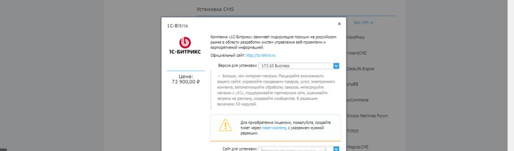 Окно автоматической установки CMS битрикс