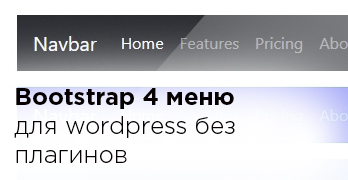 bootstrap 4 меню для wordpress