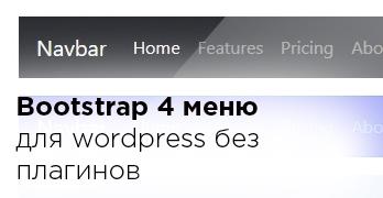 Как сделать bootstrap 4 меню для WordPress (инструкция в 4 шага)
