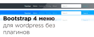 bootstrap 4 menu for wordpress (bootstrap 4 меню для wordpress)
