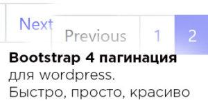 bootstrap 4 пагинация для WordPress