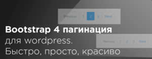 bootstrap 4 пагинация WordPress