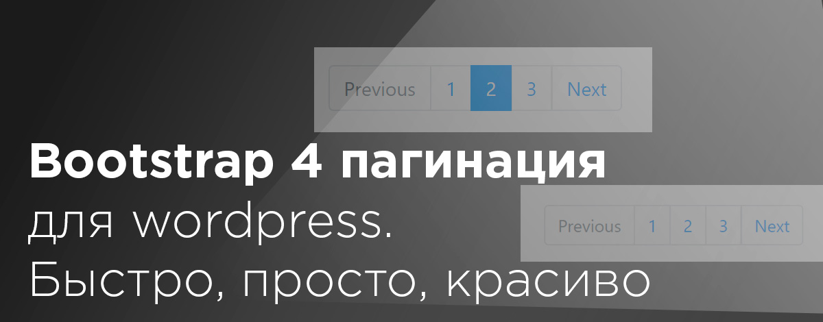 bootstrap 4 пагинация WordPress