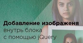 Добавление изображений внутрь блока с помощью jQuery