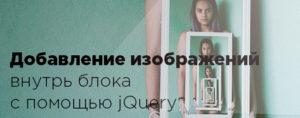 Добавление картинки внутрь блока с помощью jQuery