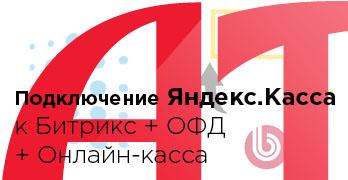Боль и страдания. Подключение Яндекс.Касса к Битрикс + ОФД + Онлайн-касса