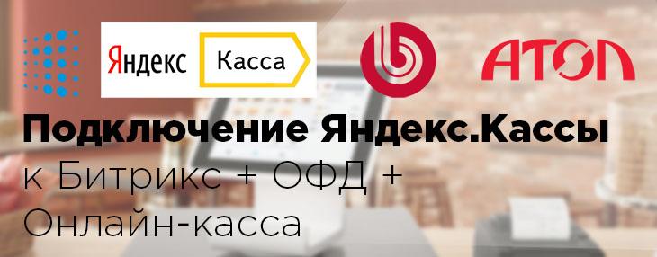 Подключение Яндекс.Касса к Битрикс + ОФД + Онлайн-касса