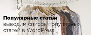 Вывод списка популярных статей в WordPress