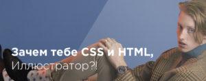 Зачем иллюстратору/дизайнеру CSS
