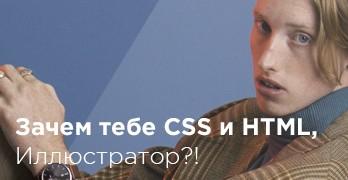 Зачем тебе CSS и HTML, иллюстратор?!