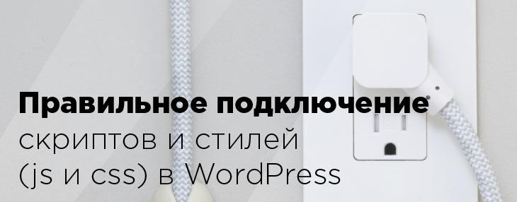 правильное подключение js и сss в wordpress