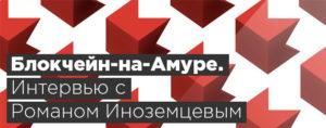 Блокчейн-на-Амуре