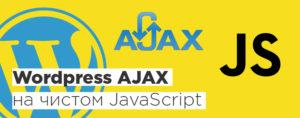 ajax в wordpress на чистом javascript