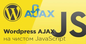 wordpress ajax на чистом js
