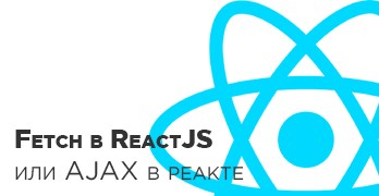 react js fetch