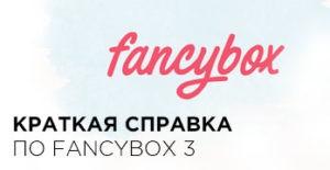документация fancybox3