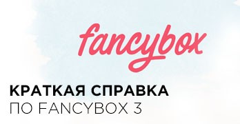 Краткая справка по fancybox 3. Галерея, модальные окна, видео к «окошке»