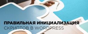 правильная инициализация скриптов в wordpress