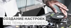 создание страницы настроек для темы wordpress