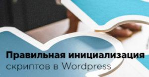 правильная инициализация скриптов на wordpress