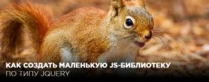 Создание маленькой js-библиотеки по типу jquery