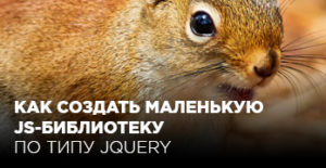 Как создать маленьку js-библиотеку по типу jquery