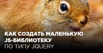 Как создать маленькую JS-библиотеку по типу jQuery