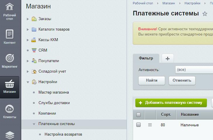 Настройки платных систем в 1С Битрикс
