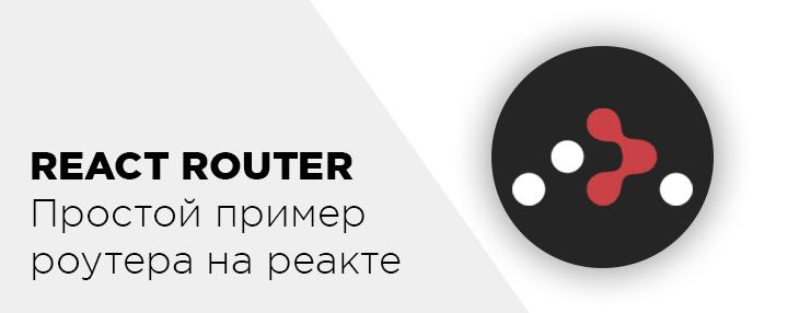 REACT ROUTER  Простой пример  роутера на реакте