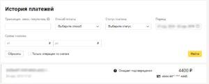 Результат тестового платежа в Яндекс Кассе