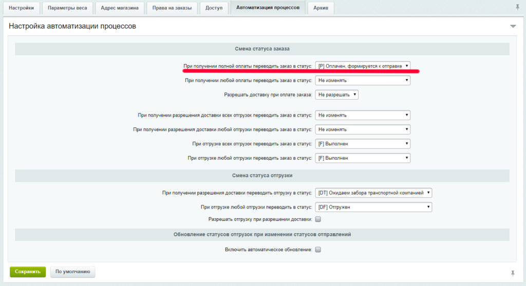 Настройки атоматизации в 1С Битрикс для автоматической оплаты заказов