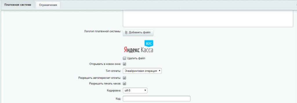 Разрешение печатать чеки платёжному модулю в 1с Битрикс