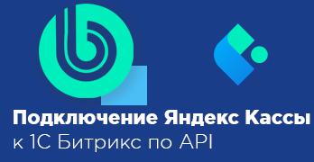 Подключение Яндекс Кассы к 1С Битрикс по API. Светлые дни