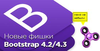 Новые фишки Bootstrap 4.2/4.3