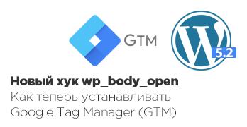Новый хук wp_body_open в WordPress. Как теперь правильно установить Google Tag Manager (GTM) в WordPress