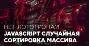 случайная сортировка javascript