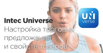 Шаблон для 1С-Битрикс «Universe». Настройка торговых предложений и свойств товаров